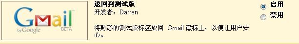 blog_20090728224129_Gmail返回测试版